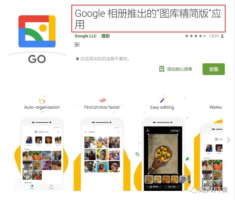 谷歌这个 10 亿人都在用的 App,国内终于也能用上了
