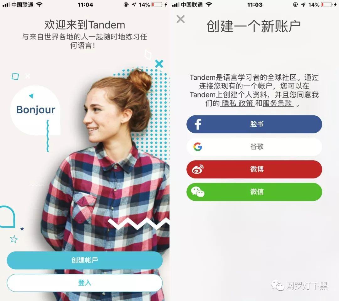 这个App让你和歪果小姐姐谈笑风生,不止是撩妹