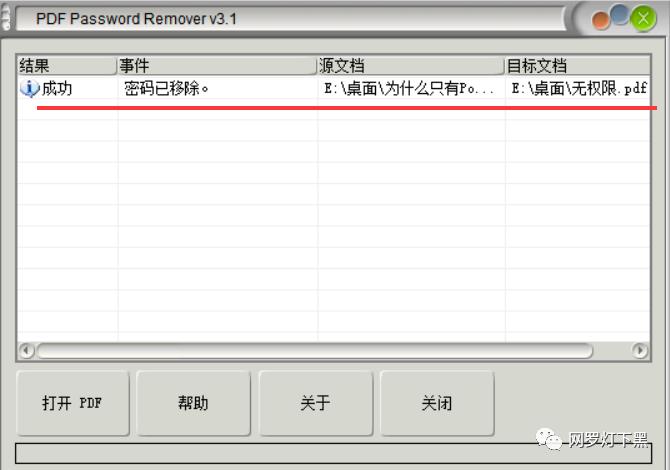 一键移除所有权限密码,不到1MB!