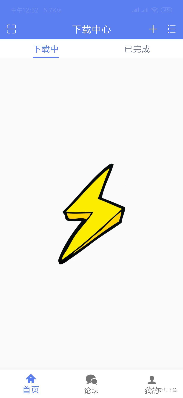 闪电一般的下载速度!