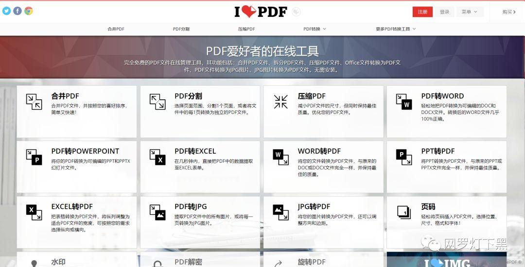 建议收藏:送你一本玩转PDF的武功秘籍