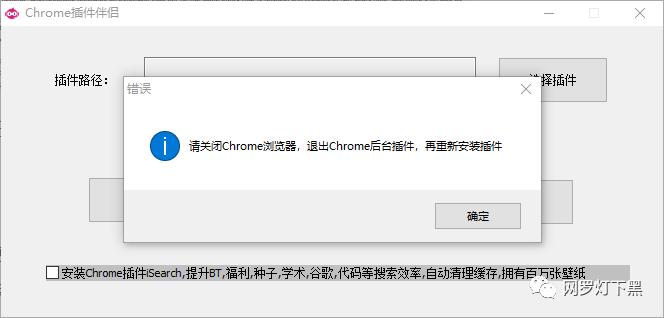 如果你浏览器装有这个扩展,赶紧卸载!