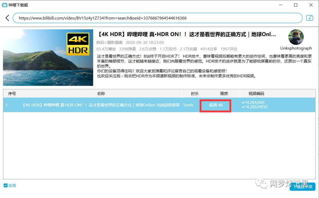 还是吾爱破解给力,B站视频批量下载,最高支持4K!
