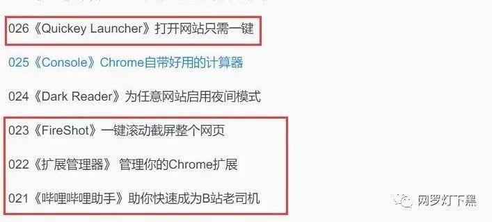 最棒的Chrome插件去哪找?这里有一份榜单(今天有大事说)
