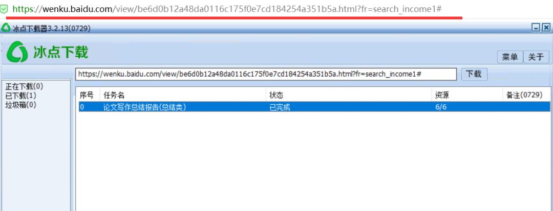 用5个工具下N篇文档,彻底解决全网付费文档下载难题