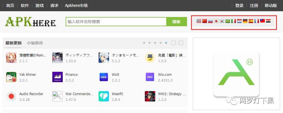 让小白也能轻松下载谷歌市场原版应用!