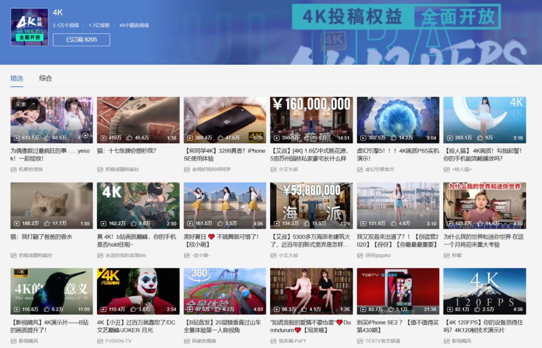免开会员也能看B站4K!