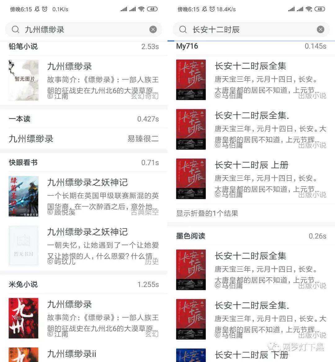 全能阅读App来袭:全网小说、图书、杂志任性看!