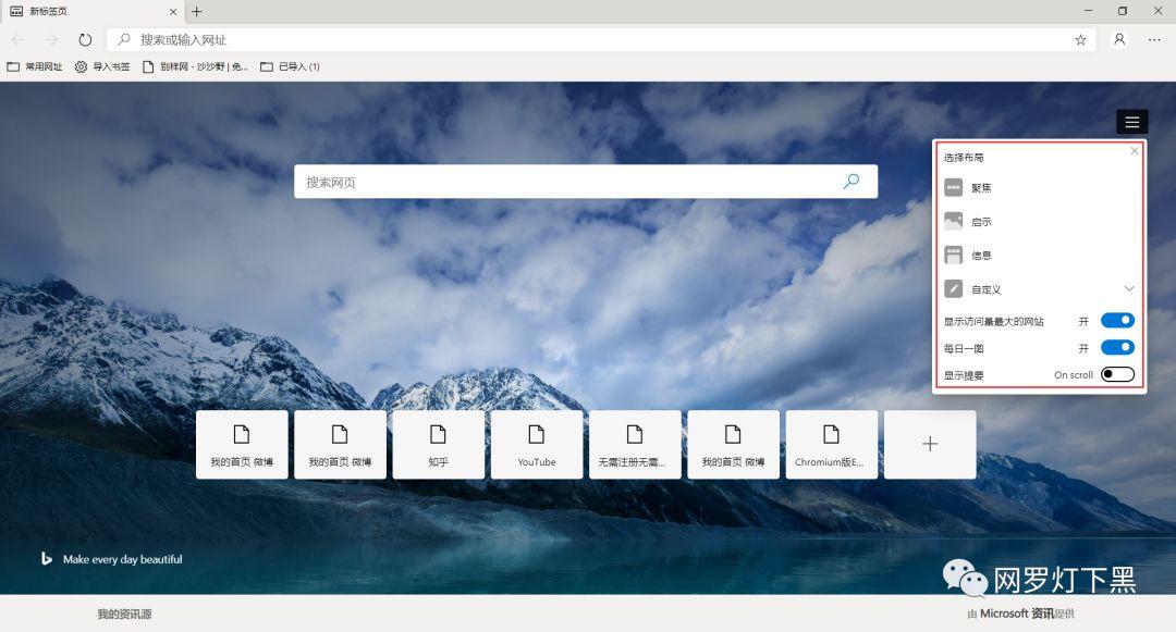 微软新版 Edge 泄露!留给 Chrome 的时间不多了?
