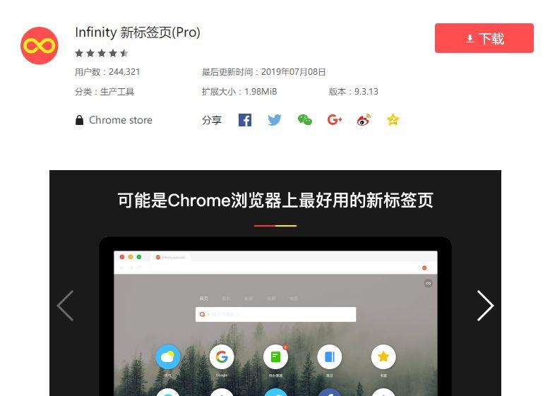 Chrome 爱好者的宝藏网站:免梯下载你想要的任意扩展(内含彩蛋)
